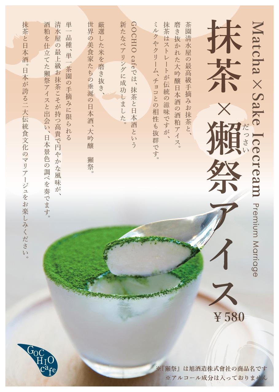 抹茶大吟醸アイスmenu-01
